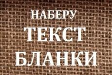 Сделаю Транскрибацию текста. Из аудио в Word. Из видео в текст. 60 мин 37 - kwork.ru