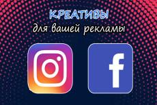 Стильный баннер для instagram 119 - kwork.ru
