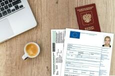 Путешествия и туризм 4 - kwork.ru