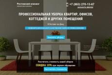 Создание Lading Page 4 - kwork.ru