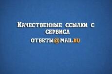 Найду все исходящие и битые ссылки ссылки на вашем сайте 3 - kwork.ru