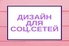 Дизайн аватара для социальной сети 3 - kwork.ru