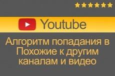 Как продвигать реальный бизнес через ютуб youtube 3 - kwork.ru