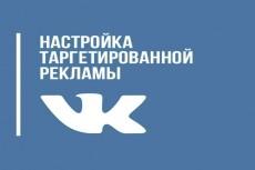 Настройка таргета в ВК и подбор ЦА 8 - kwork.ru