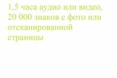 Транскрибация аудио или набор текста с фото 13 - kwork.ru