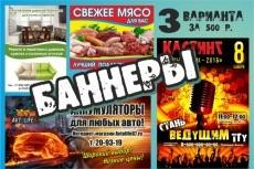 Шапка для сайта 19 - kwork.ru