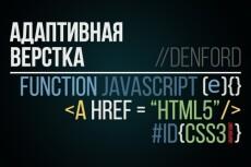 Адаптивная верстка Вашего сайта из PSD (Bootstrap) 6 - kwork.ru