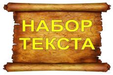 Наберу текст. Из аудио, видео и просто проверка на ошибки текста 11 - kwork.ru