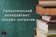 Курс - Продающий Копирайтинг + Бонус 6 - kwork.ru