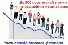 Доработка сайтов, администрирование сайтов 24 - kwork.ru