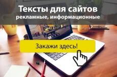Составлю максимально релевантные заголовки и мета-описания страниц 13 - kwork.ru