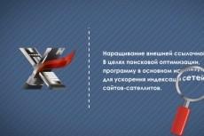 Прогон сайта Хрумером. Ссылочная масса с разнообразных доноров 13 - kwork.ru
