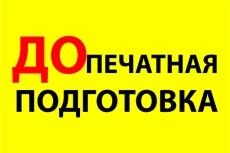 Макет для резки на плоттере, лазере, фрезе 16 - kwork.ru