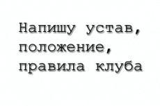 Срочное  редактирование,  корректура и набор  текста  любой  сложности 17 - kwork.ru