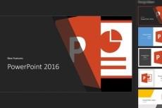 Выполню презентацию в Power Point из 10 слайдов 32 - kwork.ru