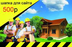 Нарисую шапку для сайта 19 - kwork.ru