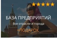 Соберу базу организаций с e-mail по отраслям, парсинг Яндекс карт 6 - kwork.ru