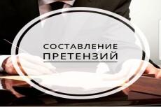 Составлю иск, жалобу, претензию 4 - kwork.ru
