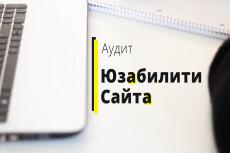 Юзабилити и UX 11 - kwork.ru