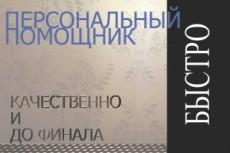 Ваш личный помощник и персональный ассистент 41 - kwork.ru