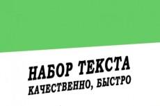 Набор и расшифровка любого объема текста 13 - kwork.ru