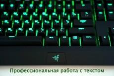 Сбор информации в интернете 6 - kwork.ru