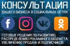 Консультация по фейсбуку 3 дня 100 вопросов 7 - kwork.ru