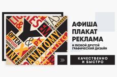 Сделаю дизайн афиши/листовки 10 - kwork.ru