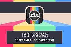 5000 подписчиков в Instagram. Также лайки, просмотры, комментарии 4 - kwork.ru