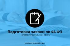 Составление исковых заявлений 18 - kwork.ru