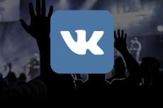 Посты для группы ВКонтакте, 100 шт. на любой срок 26 - kwork.ru