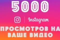 500000 просмотров на видео instagram 7 - kwork.ru