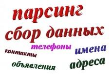 Ручной сбор данных 6 - kwork.ru