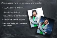 Удаление фона и обработка фото для каталогов 15 - kwork.ru