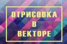 Отрисую логотип или другое растровое изображение в вектор 22 - kwork.ru