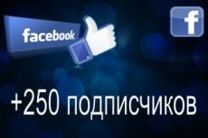 Создам бизнес-страницу в Facebook 8 - kwork.ru