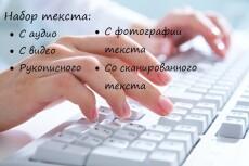 Набор текста в Word с фото, скана, рукописи 13 - kwork.ru