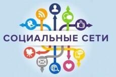 100 ссылок на ваш сайт в группах социальных сетей 11 - kwork.ru