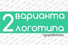 Сделаю 3 логотипа (+бонус) 10 - kwork.ru