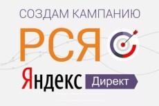 Создание кампании Яндекс. Директ - РСЯ 10 - kwork.ru