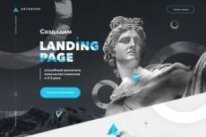 Адаптивный лендинг 14 - kwork.ru
