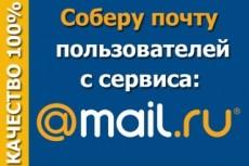 Сбор всех контактов с Яндекс карты 14 - kwork.ru