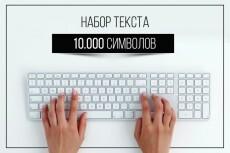 Быстро наберу текст из любого источника (скан, картинка, аудио и т.п.) 14 - kwork.ru
