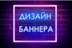 Создам макет баннера 30 - kwork.ru