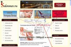 Размещение вашего баннера на очень популярном Московском сайте 20 - kwork.ru