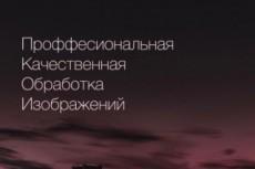 Профессиональная работа с изображениями любой сложности 5 - kwork.ru