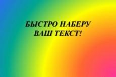 Выполню набор текста на компьютере на русском и других языках 8 - kwork.ru