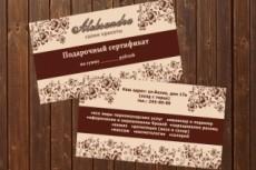Разработаю дизайн подарочного сертификата 6 - kwork.ru