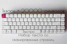 Наберу текст, извлеку с фото, грамотно, качественно. Исправлю ошибки 3 - kwork.ru