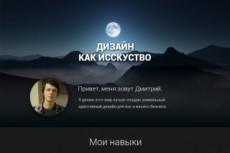 Нарисую дизайн интернет - магазина 26 - kwork.ru